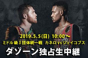 DAZN - ボクシング【2019年4月の配信予定】S・ソールンビサイ vs F・エストラーダ、D・ローマン vs TJ・ドヘニー