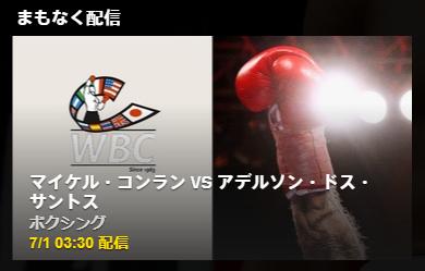マイケル・コンラン vs アデルソン・ドス・サントス