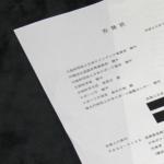 日本ボクシング連盟 告発状