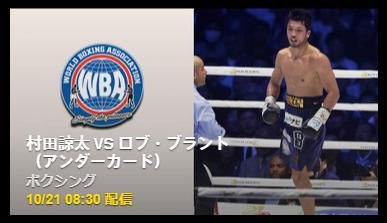 【10.21】DAZN生中継!村田諒太vsロブ・ブラント