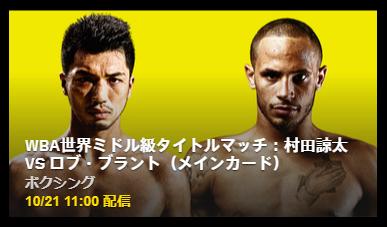 10月21日(日)午前11:00~ 村田諒太 vs ロブ・ブラント
