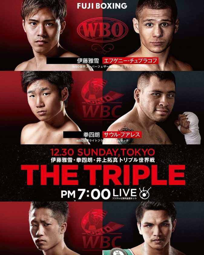 【2018-12-30】伊藤 雅雪 vs エフゲニー・チャプラコフ WBO世界スーパー・フェザー級タイトルマッチ