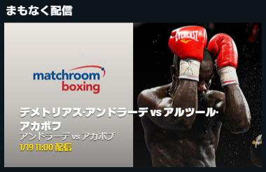 WBA世界ミドル級タイトルマッチ デメトリアス・アンドラーデ vs アルツール・アカボフ