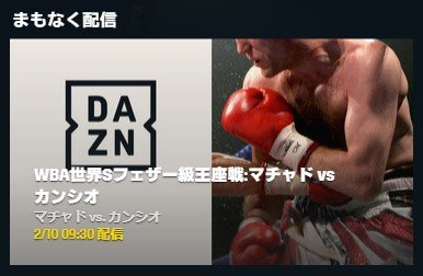 DAZN - ボクシング【2019年2月の配信予定】アルバート・マチャド vs アンドリュー・カンシオ