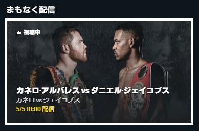 DAZN - ボクシング【2019年5月の配信予定】カネロ・アルバレス vs ダニエル・ジェイコブス