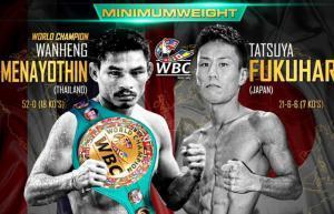 ワンヒン・ミナヨーティン vs 福原 辰弥 WBC世界ミニマム級タイトルマッチ