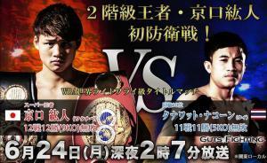 【2019-6-19】京口 紘人 vs タナワット・ナクーン WBAスーパー世界ライト・フライ級タイトルマッチ