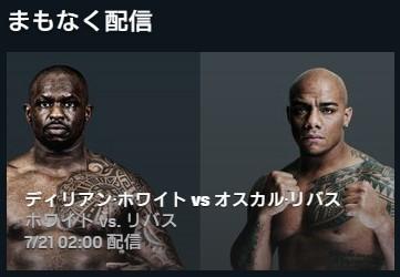 DAZNボクシング【2019年7月21日】ディリアン・ホワイト vs オスカル・リバス【WBC世界ヘビー級暫定王座決定戦!】