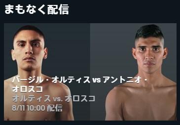 DAZNボクシング【2019年8月11日】バージル・オルティス vs アントニオ・オロスコ