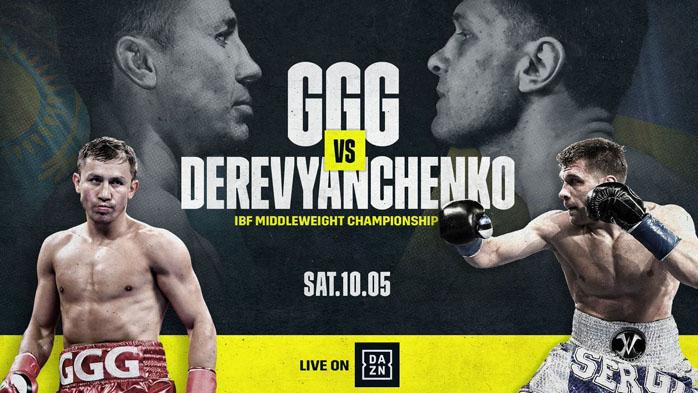 ゲンナディ・ゴロフキン vs セルゲイ・デレイビャンチェンコ