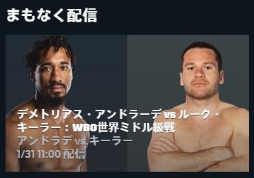 DAZNボクシング:WBO世界ミドル級戦 アンドラデ vs.キーラー 1/31 11:00 配信