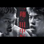 井岡vs田中